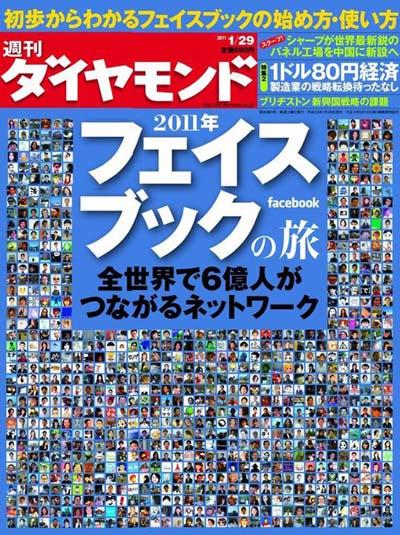 DAIYAMONDO20110121.jpg