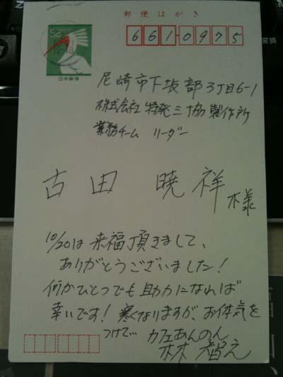 HAGAKI20111024.jpg
