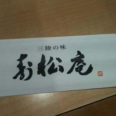 JYUSYO-AN20111017.jpg