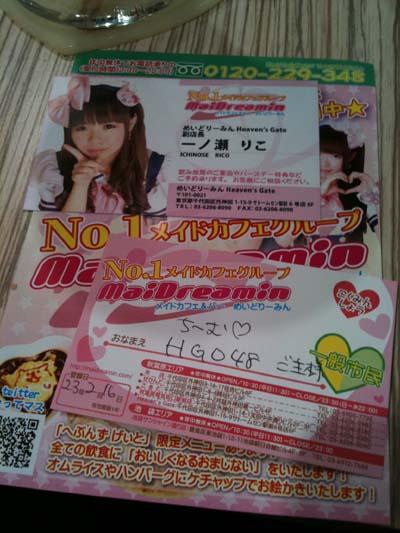 meishi20110216.jpg