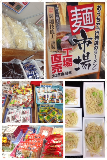 大成麺市場0927