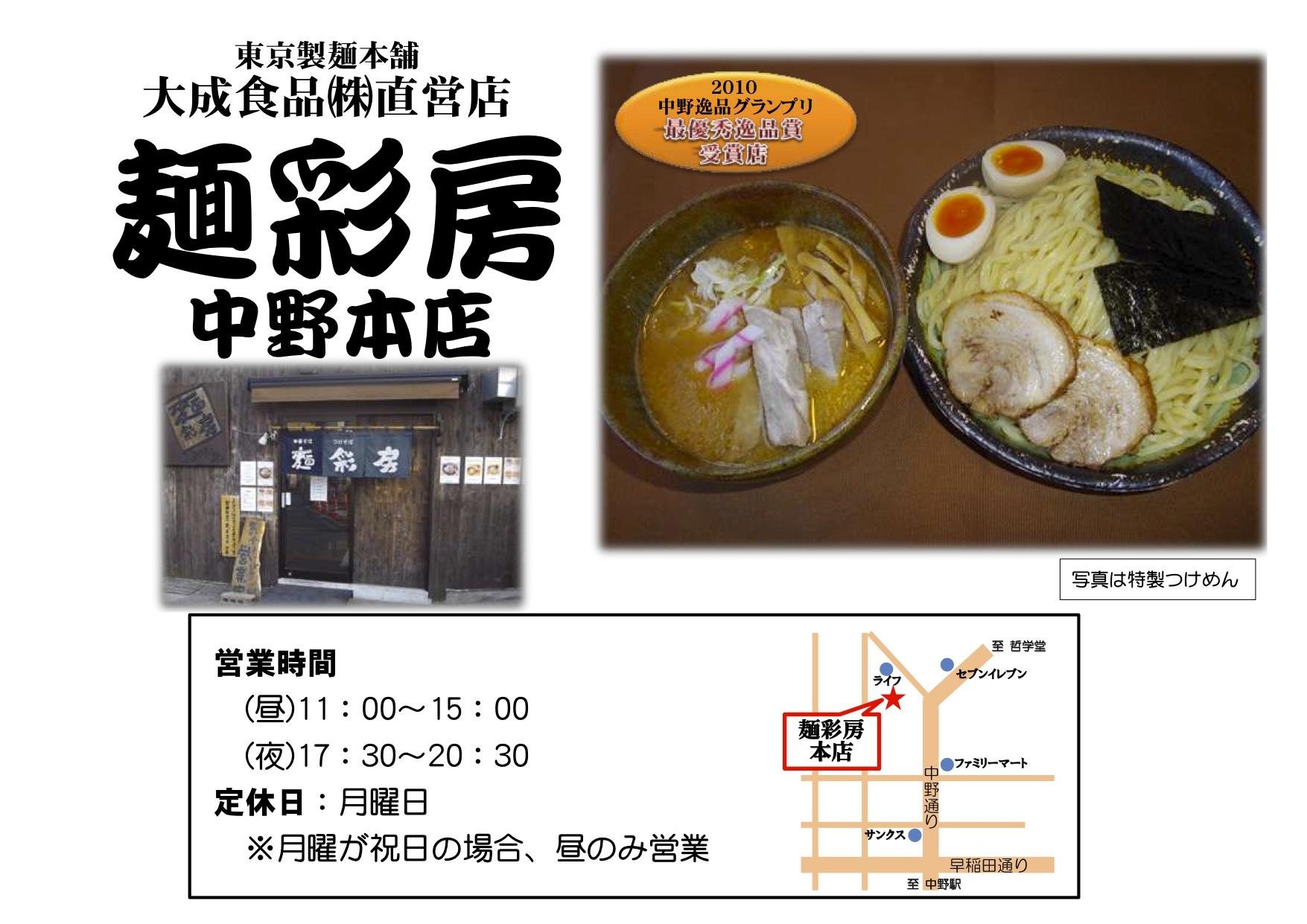 CM_麺彩房画面
