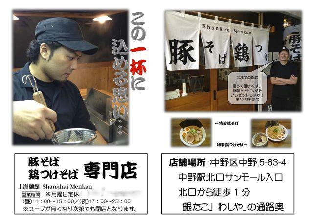 CM修正画像上海麺館