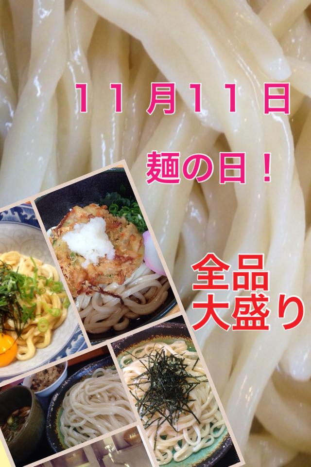 麺の日特典