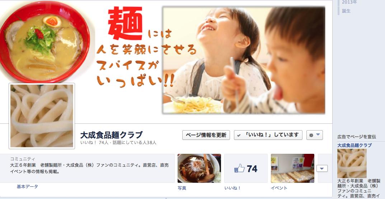 公式Facebookページ1211