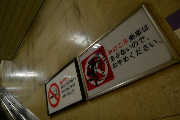 2013年2月11日 東急東横線 渋谷