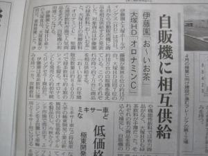 大塚・伊藤園