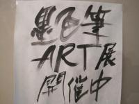 墨色筆アート