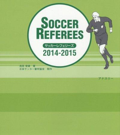soccer_referees_2014.jpg