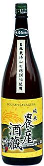 純米酒農産酒蔵