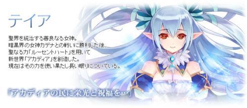 chara_megami01.jpg