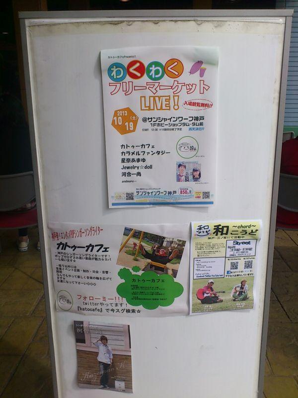 20131021b0006.jpg