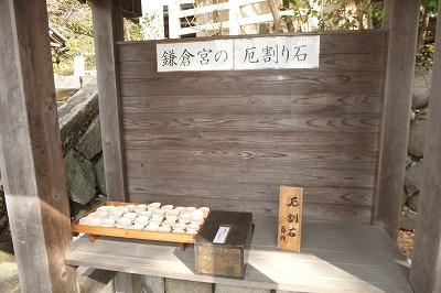 鎌倉2013 (77)