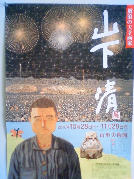 山下 清展ポスター