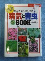 D20病気害虫の本