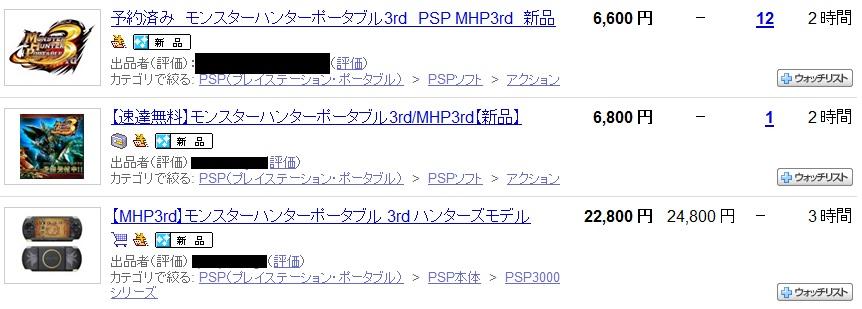 MHP3rdo-k.jpg
