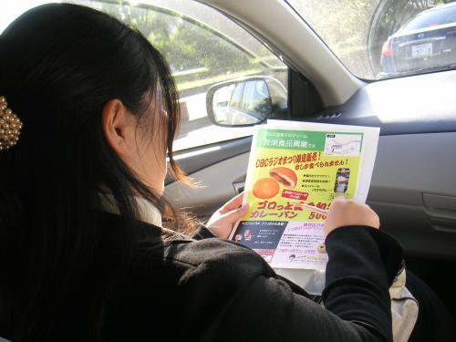 車内の坂本さん