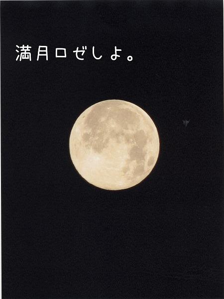 満月ロゼしよ。