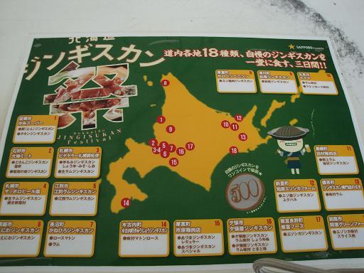 ジンギスカン祭
