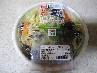 131225タンメン (1)