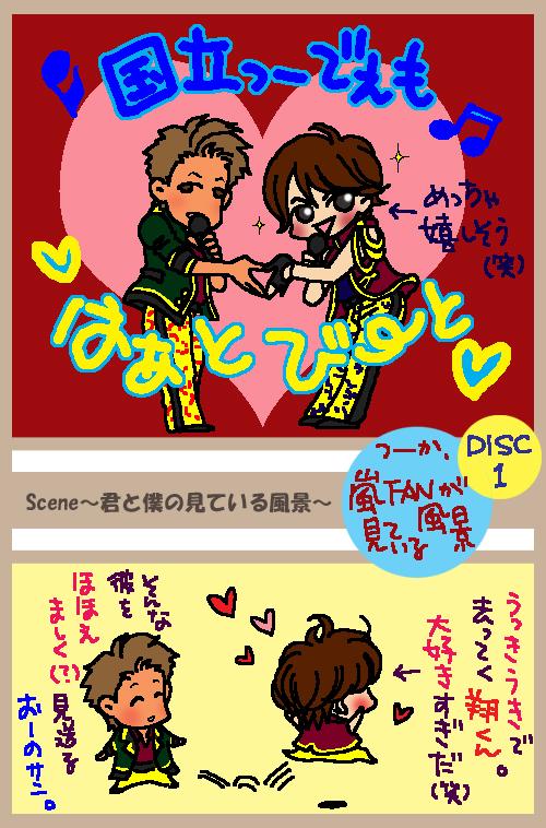 君と僕の~DISC1-01