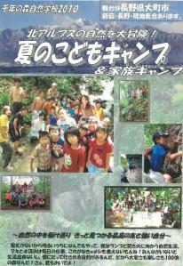 2010夏こどもキャンプ