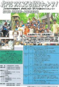 2010夏冒険キャンプ