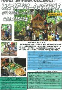 2010親子キャンプ