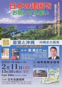 H23紀元節_日本会議_表