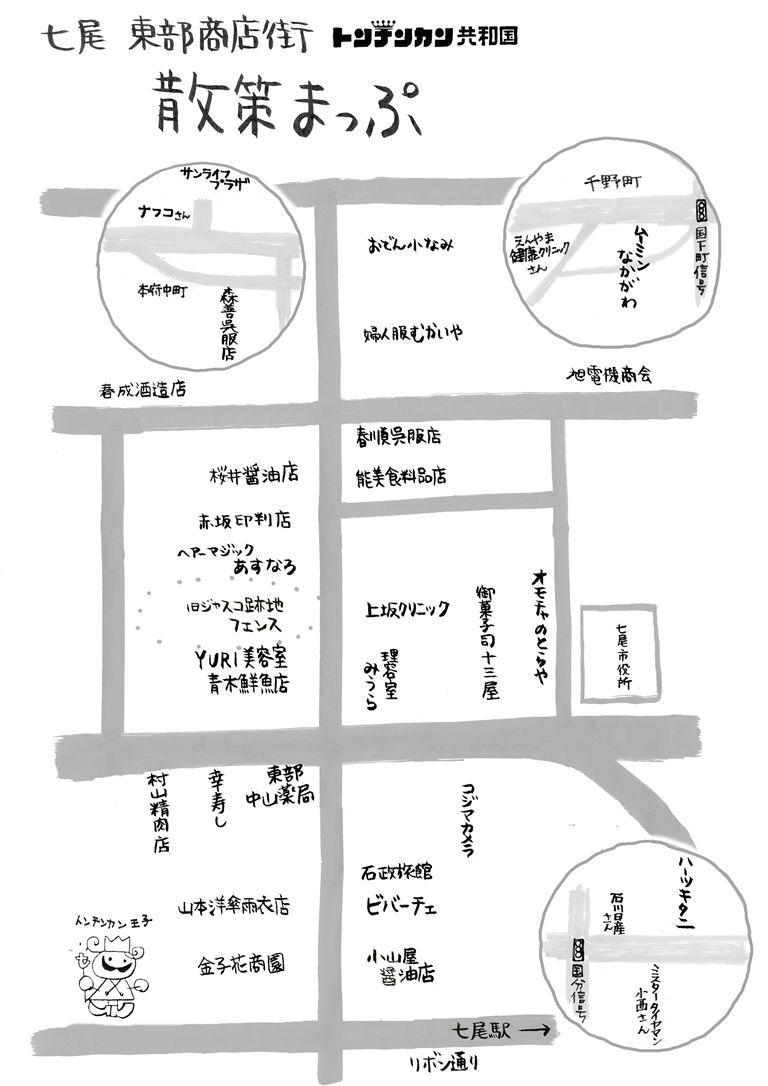 toubu散策Map2011_R