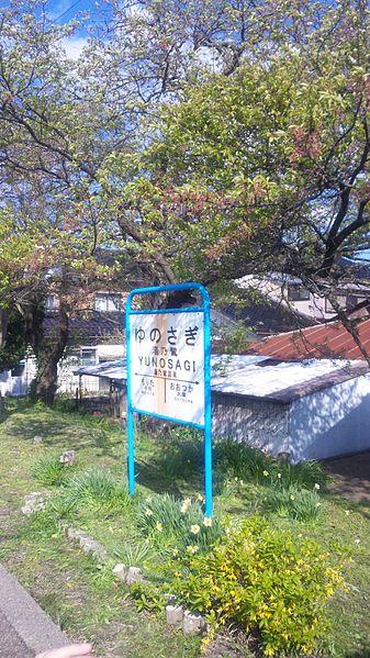 337px-YunosagiStation.jpg