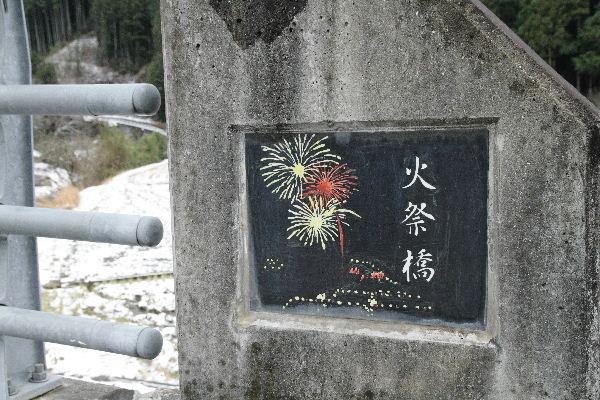 odaShogatsu04