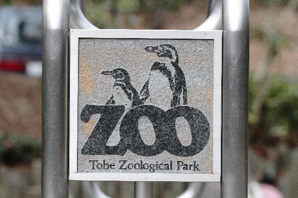 TobeZoo02