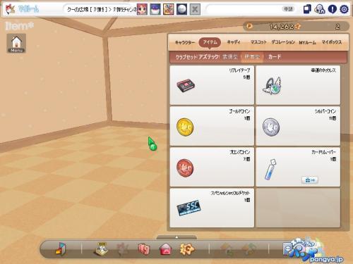pangya_029_convert_20110410041657.jpg