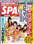 20110628週刊SPA!7/5・7/12合併号