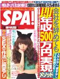 20110719週刊SPA!7/26号