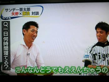 絵日記7・23ヤノスポ7
