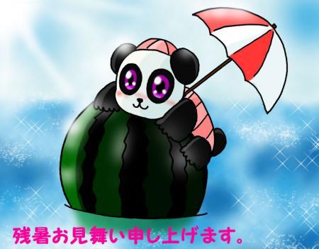 パンダさん~残暑見舞い