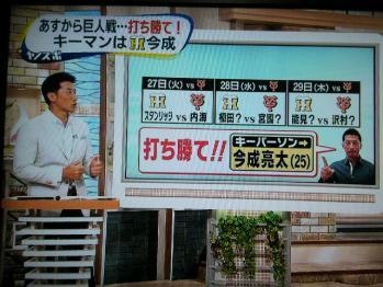 絵日記8・26ヤノスポ9