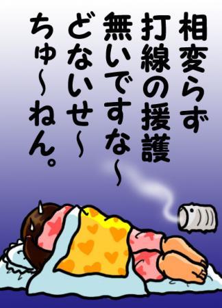 絵日記9・14ヤクルト負け