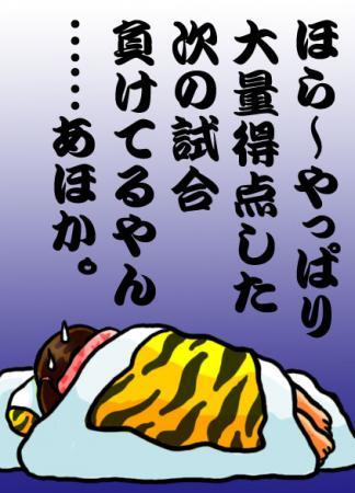 絵日記9・19広島負け