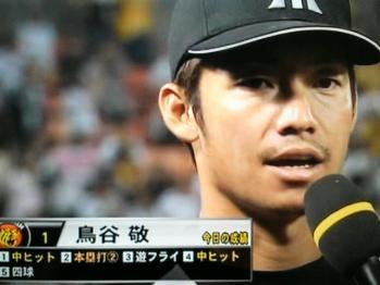 絵日記10・3横浜鳥谷2