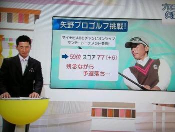 絵日記10・28ヤノスポ3