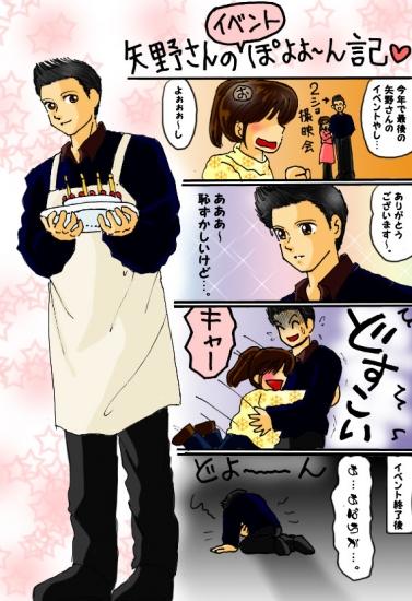 絵日記12・16矢野さんマンガ