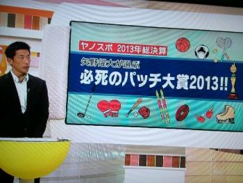 絵日記12・23ヤノスポ1