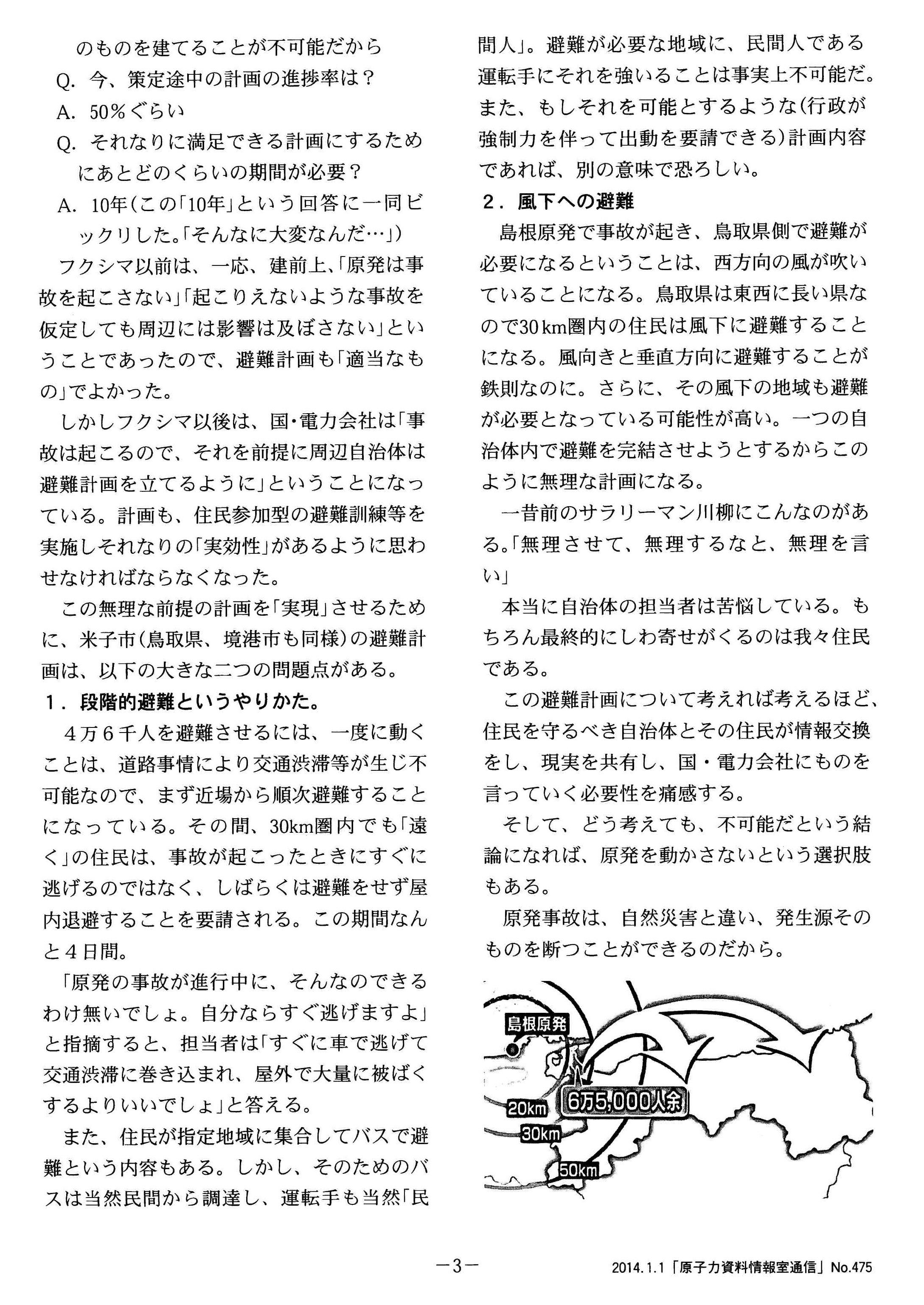 20140101原子力資料情報室通信(475)_島根原発周辺の防災計画とその問題点について_02