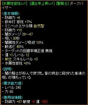 いじげん6・2
