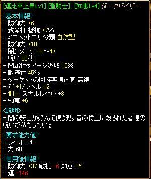 いじげん6・1