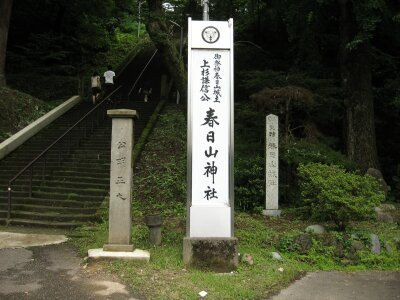 rich plum-春日山神社前