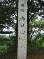 rich plum-春日山城址の石碑
